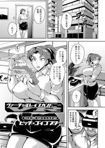 【エロ漫画】社長からのプレゼントで「VR美少年クラブ」というものをプレイしたら美少年達にマンコとアナル2穴同時輪姦されてしまう爆乳OLww【無料 エロ同人】