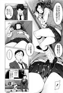 【エロ漫画】夜の帰りの電車に揺られるおじさんのサラリーマン。JKが隣で自由に寝ていてスカートが短くて見えそう…【無料 エロ同人】