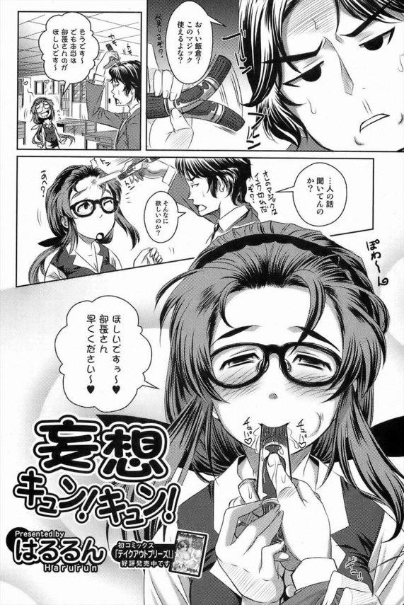 【エロ漫画】大好きな部長のお茶に小便とマン汁を入れようとしたら見つかってしまった巨乳眼鏡っ子OLwww【無料 エロ同人誌】 (2)