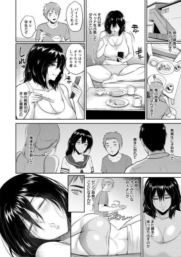【エロ漫画】先日いきなり部屋に転がり込んできただらしない爆乳な姉がレイプされてしまい…【無料 エロ同人】