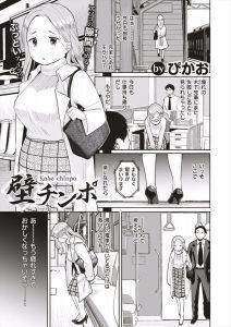 【エロ漫画】周りに人がいるのに電車の中で椅子から出てる謎のチンポとセックスしちゃうお姉さんwww【無料 エロ同人】