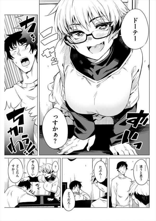 【エロ漫画】後輩の巨乳眼鏡っ子が泊めて欲しいっていうから泊めてあげる代わりにセックスさせてもらうことにww【無料 エロ同人】 (5)