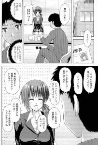【エロ漫画】仕事の面接に来た巨乳ポニテの女の子が自分は魔法少女と言い形だけと言いやばいのが来たと思っていた。【無料 エロ同人】