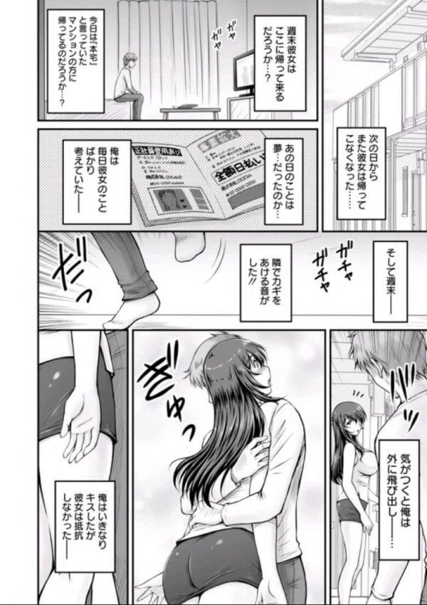 【エロ漫画】隣人の巨乳お姉さんに呼ばれて家に行ったら昨日の夜自撮りしたというセックスの映像を見せられて…【無料 エロ同人】 (16)