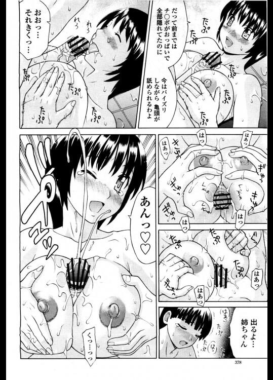 【エロ漫画】「お姉ちゃんのオマンコ使って溜まってるもの出しちゃいなさい。」って義姉がお尻を向けておまんこを拡げるから…【無料 エロ同人】 (12)