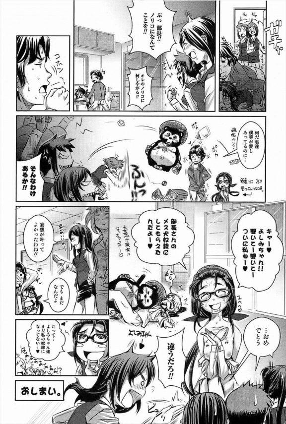 【エロ漫画】大好きな部長のお茶に小便とマン汁を入れようとしたら見つかってしまった巨乳眼鏡っ子OLwww【無料 エロ同人誌】 (16)