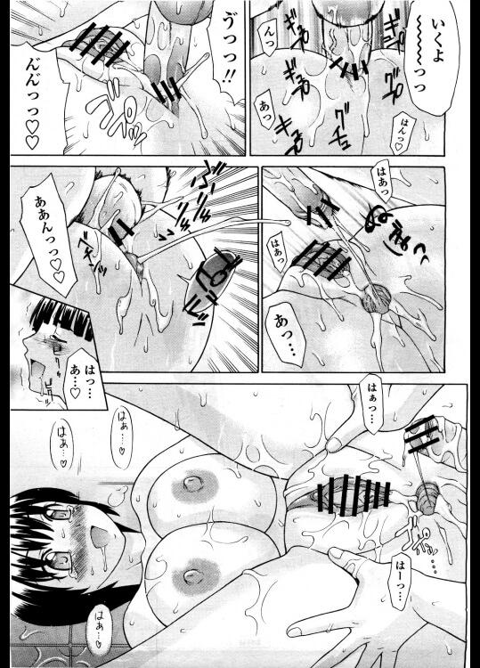 【エロ漫画】「お姉ちゃんのオマンコ使って溜まってるもの出しちゃいなさい。」って義姉がお尻を向けておまんこを拡げるから…【無料 エロ同人】 (15)