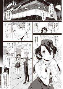 【エロ漫画】台風で帰れないから職場の先輩の家に泊めてもらって中出しセックスしちゃう巨乳ちゃんwwww【無料 エロ同人】