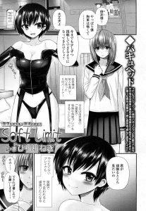 【エロ漫画】SMパートナーの巨乳お姉さんと拘束プレイをすることになった女装男子のM男くんww【無料 エロ同人】