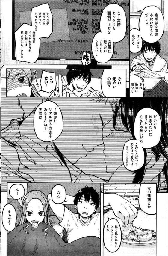 【エロ漫画】泊まりにきて「あ~~セックスしたい」とか言い出す巨乳な女友達とヤッちゃったwww【無料 エロ同人】 (2)