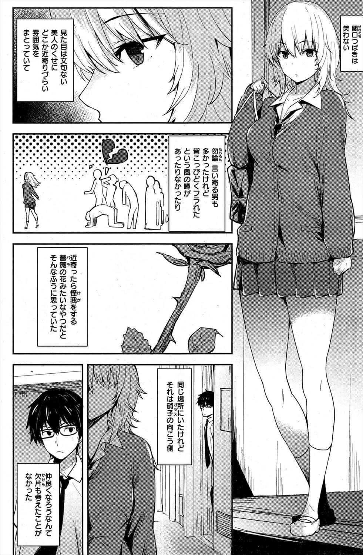 【エロ漫画】突然呼び出されてそこには仁王立ちの巨乳JKがいて付き合ってと言われて…【無料 エロ同人】