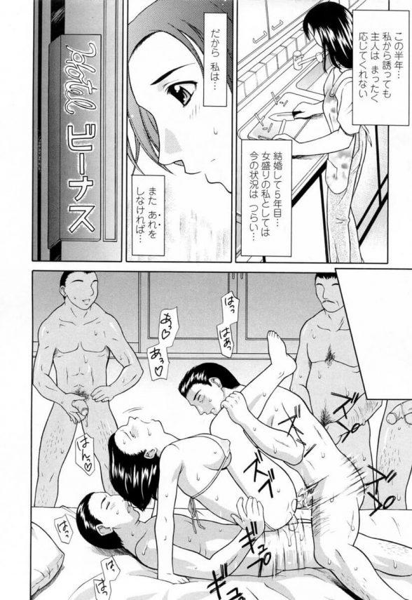 【エロ漫画】夫とセックスレスな巨乳人妻が出会い系で出会った男たちと乱交セックスしてる件ww【無料 エロ同人】 (2)
