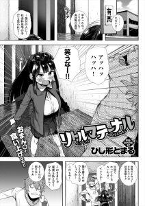 【エロ漫画】ヒモだった彼氏が仕事始めて頑張ってるからパイズリさせてあげる童顔ロリ巨乳なまみちゃんww【無料 エロ同人】