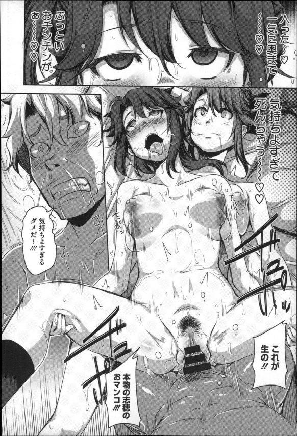 【エロ漫画】彼氏が引きこもって浮気してるんじゃないか…と疑う彼女。しかし現実は…【無料 エロ同人誌】 (20)