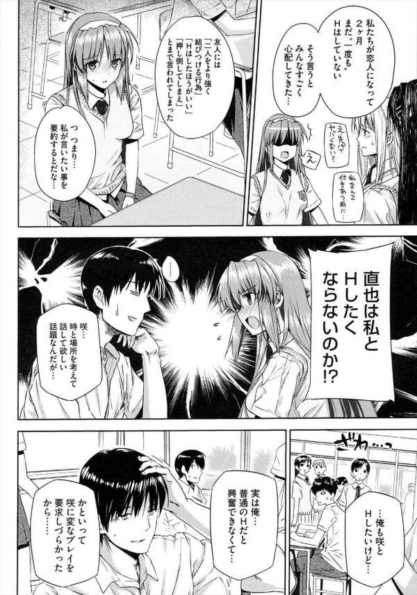 【エロ漫画】付き合って二カ月も経つのに巨乳JKの彼女に全く手を出さない彼氏…実は普通のHでは興奮できないのだww【無料 エロ同人】 (4)
