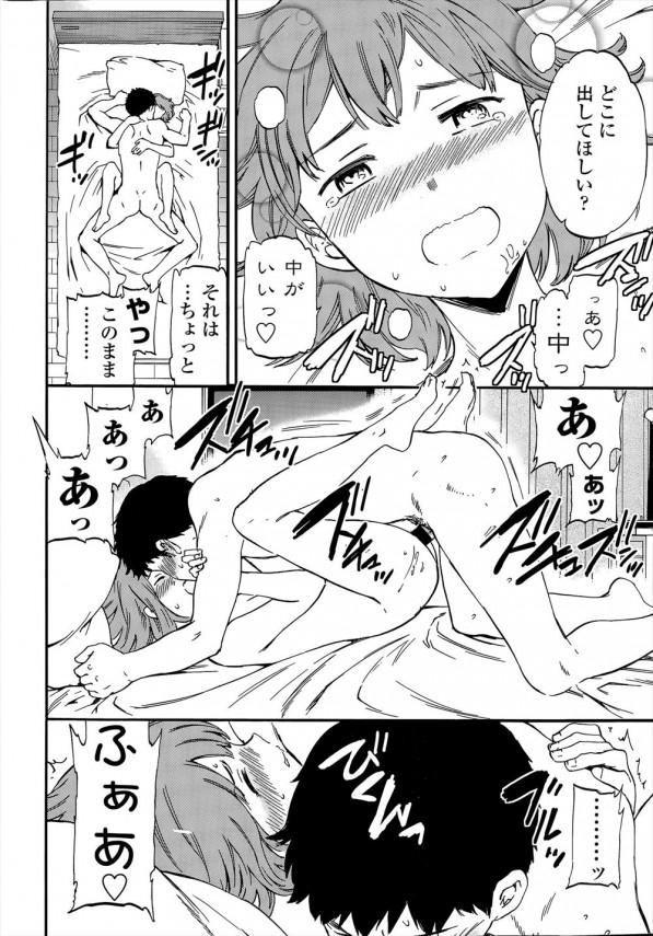 【エロ漫画】可愛い女子校生の彼女ができてセックスしまくっていたら…【無料 エロ同人】