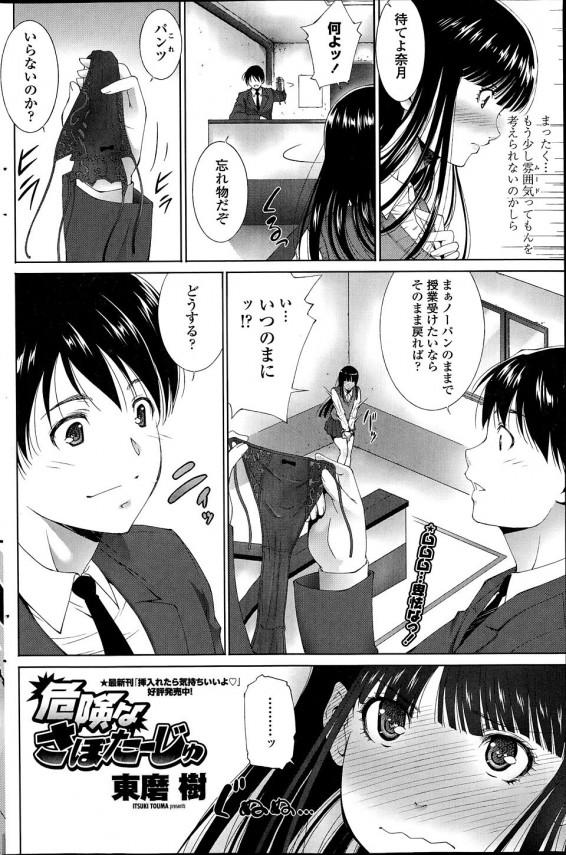 【エロ漫画】巨乳女子校生の彼女と授業をサボって学校でエッチしまるよ~!【無料 エロ同人】
