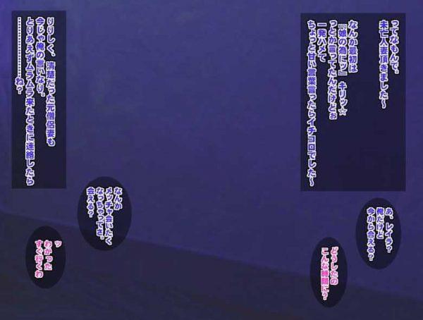 【エロ同人 ダイの大冒険】巨乳人妻のマァムと母親のレイラがナンパ師に捕まってNTRセックスしまくるwww【無料 エロ漫画】 (82)