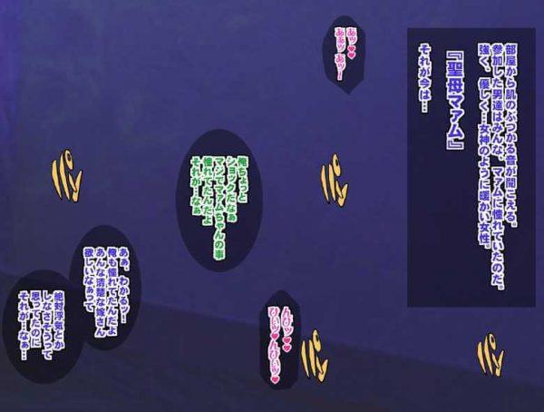 【エロ同人 ダイの大冒険】巨乳人妻のマァムと母親のレイラがナンパ師に捕まってNTRセックスしまくるwww【無料 エロ漫画】 (50)