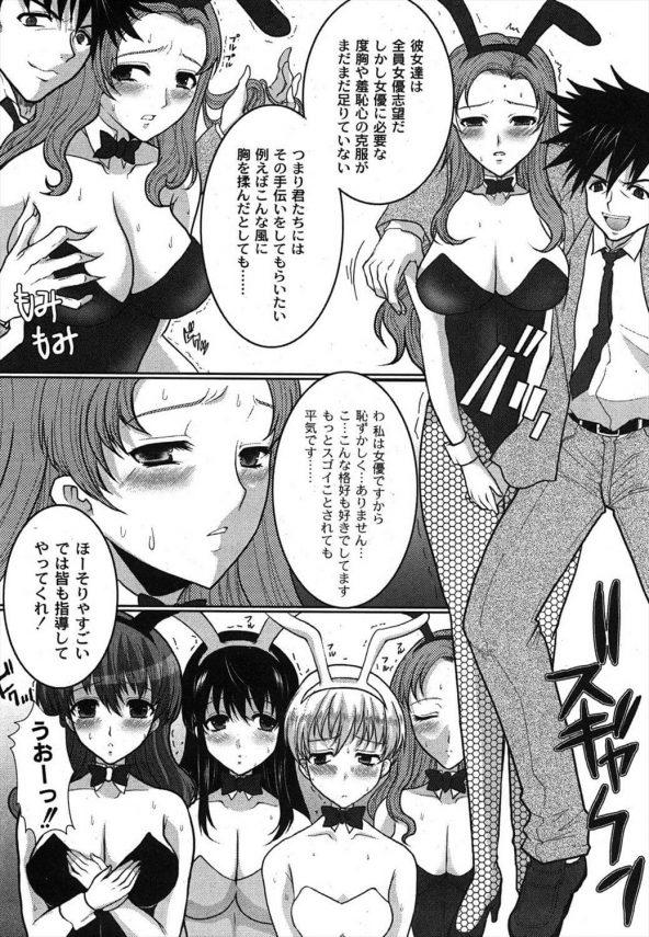 【エロ漫画】演劇サークルの親歓コンパで女優志望の女達がバニーガールの格好して乱交セックスしちゃってるよww【無料 エロ同人】