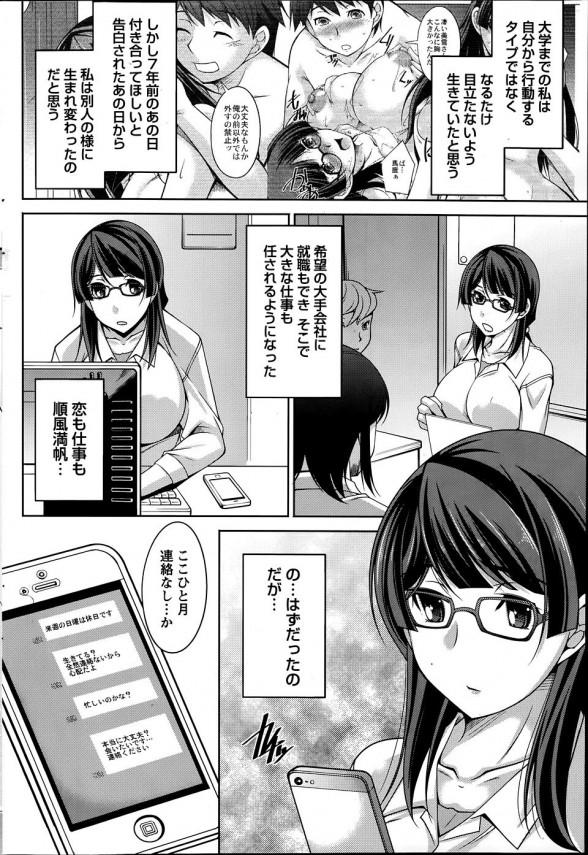 【エロ漫画】お淑やかなお姉さんのメガネ姿が素晴らしい!今回は彼女に愛を伝えて結ばれる堂々のエンゲージファックです♪【無料 エロ同人】