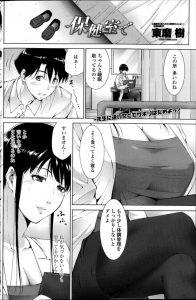 【エロ漫画】学校の保健室で巨乳美人の先生とセックスしたった~【無料 エロ同人】