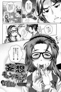 【エロ漫画】大好きな部長のお茶に小便とマン汁を入れようとしたら見つかってしまった巨乳眼鏡っ子OLwww【無料 エロ同人誌】