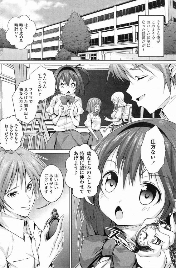 【エロ漫画】巨乳かわいい女子校生が幼馴染の男子に学校でエッチされちゃうんだけど…【無料 エロ同人】