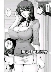【エロ漫画】隣人の巨乳お姉さんに呼ばれて家に行ったら昨日の夜自撮りしたというセックスの映像を見せられて…【無料 エロ同人】