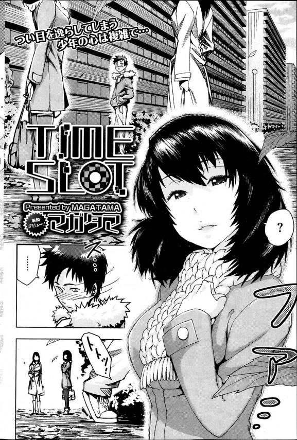 【エロ漫画】エッチぃ巨乳美人のお姉さんが痴女ってきたのでセックスしたった~!【無料 エロ同人】