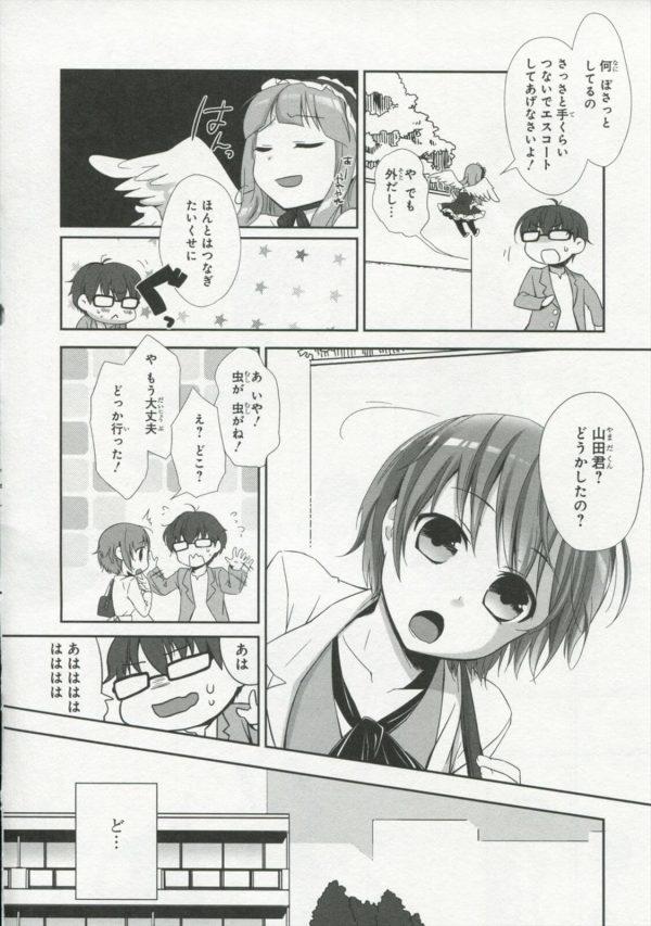 【エロ漫画】お部屋デートする事になって急接近!ベッドに移動してちんぽをおまんこに挿れてイチャラブセックスw【無料 エロ同人】