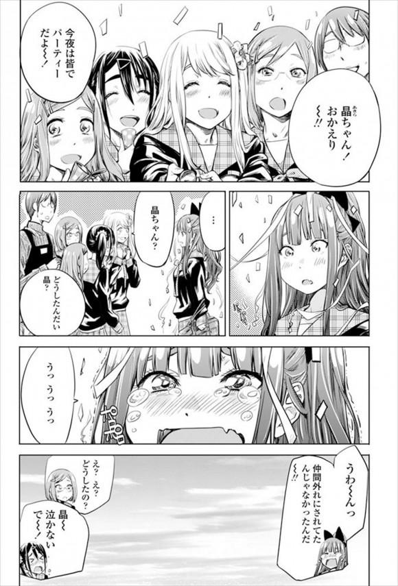 【エロ漫画】巨乳のかわいい女子校生たちがレズビアンエッチしちゃってるよ~!【無料 エロ同人】