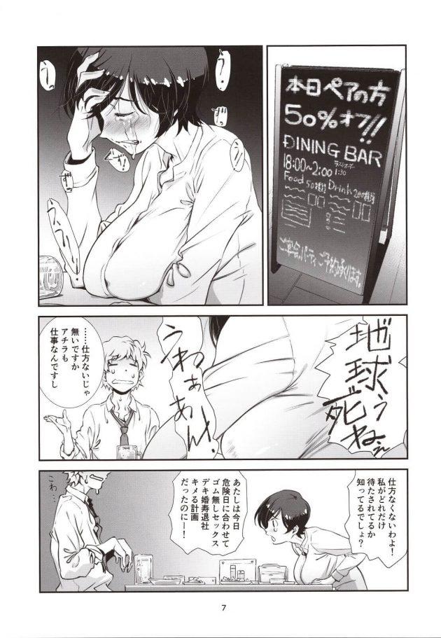 【エロ同人誌】上司の巨乳OLに酔った勢いでホテルに誘われて中出しセックスしちゃったww【無料 エロ漫画】 (6)