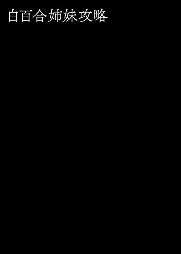 【エロ同人誌】美人女子校生姉妹が下衆な催眠術師の餌食になってパイパンまんこに中出しされてしまうwww【無料 エロ漫画】