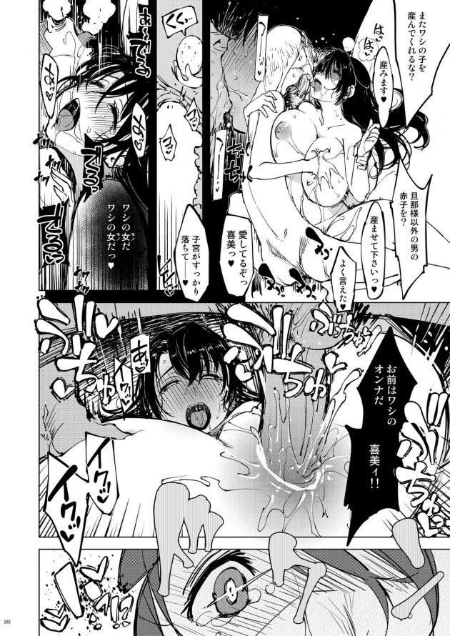【エロ同人 RO】悪代官に捕らえられた女忍者の姉妹が強力な媚薬を使われて交互に中出しされまくってしまう!!【無料 エロ漫画】 (106)