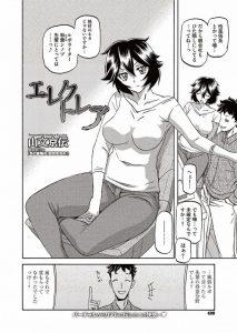 【エロ漫画】ルポライターのお姉さんがバーチャルセックスを体験して快楽堕ち【無料 エロ同人】