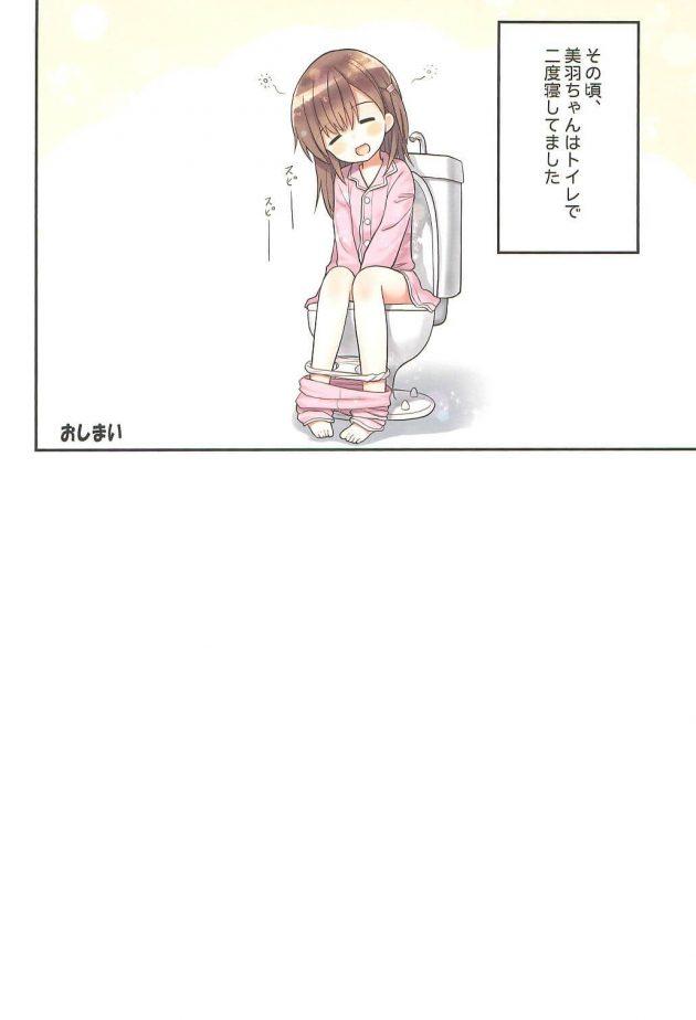 【エロ同人誌】貧乳JSの美羽ちゃんとセックスした直後に美羽ちゃんの姉で貧乳JCの優兎ちゃんに迫られて立て続けにセックス!【無料 エロ漫画】(27)