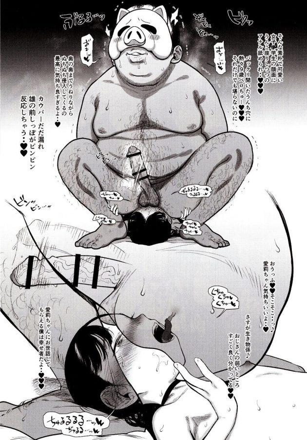 【エロ同人誌】キモハゲおっさんが貧乳JSたちにイラマチオさせて嘔吐させたり絞首ファックしちゃってるよw【無料 エロ漫画】 (8)
