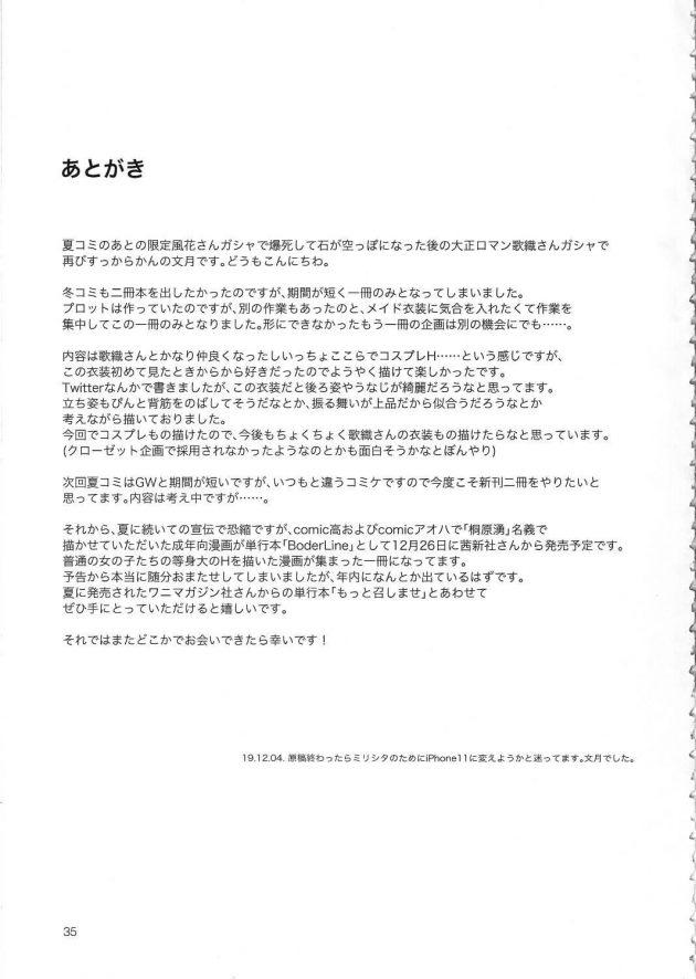 【エロ同人 グリマス】お疲れ気味のプロデューサーをメイドコスでおもてなしする桜守歌織www【無料 エロ漫画】 (36)