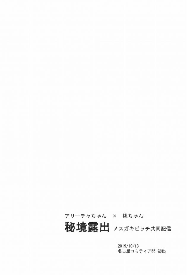 【エロ同人誌】外国人で貧乳少女のアリーチャちゃんがエロ配信でオナニーしてるよwww【無料 エロ漫画】 (28)
