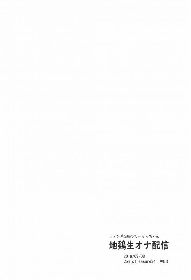 【エロ同人誌】外国人で貧乳少女のアリーチャちゃんがエロ配信でオナニーしてるよwww【無料 エロ漫画】 (8)