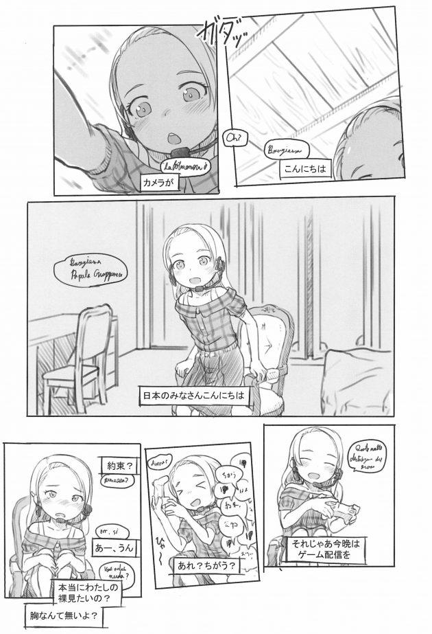 【エロ同人誌】外国人で貧乳少女のアリーチャちゃんがエロ配信でオナニーしてるよwww【無料 エロ漫画】 (12)