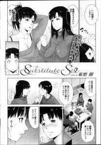 【エロ漫画】痴女エッチぃ巨乳美人の叔母とセックスしちゃった~【無料 エロ同人】