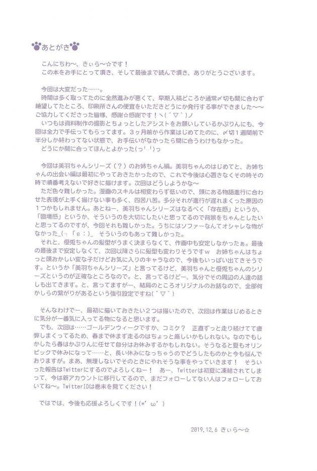 【エロ同人誌】貧乳JSの美羽ちゃんとセックスした直後に美羽ちゃんの姉で貧乳JCの優兎ちゃんに迫られて立て続けにセックス!【無料 エロ漫画】(28)