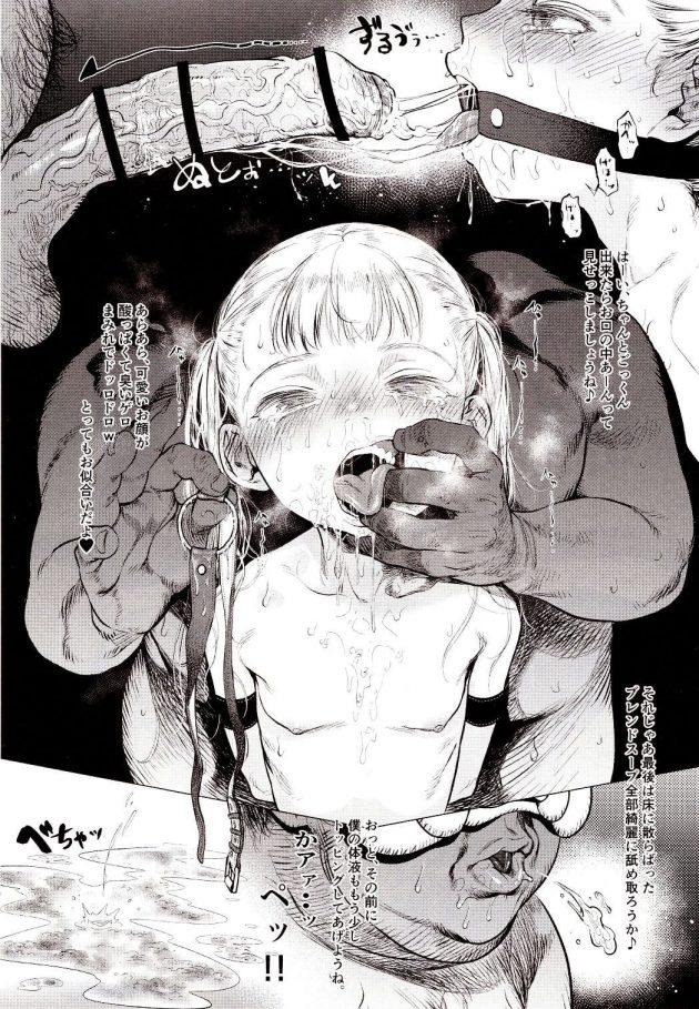 【エロ同人誌】キモハゲおっさんが貧乳JSたちにイラマチオさせて嘔吐させたり絞首ファックしちゃってるよw【無料 エロ漫画】 (24)