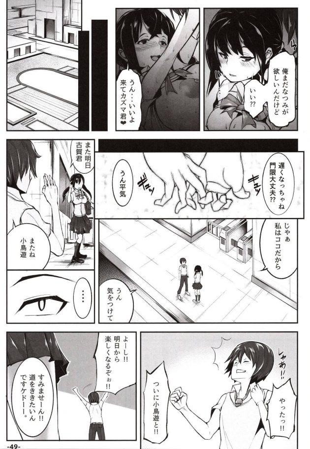 【エロ同人誌】クラス会で再会した想い人は結婚していたけど実は自分の事が好きだったらしくて…【無料 エロ漫画】 (48)