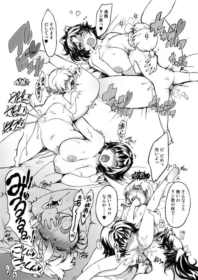 【エロ同人 RO】巨乳お姉さんな女忍者姉妹から毎日積極的なアピールを受けているショタww【無料 エロ漫画】 (30)