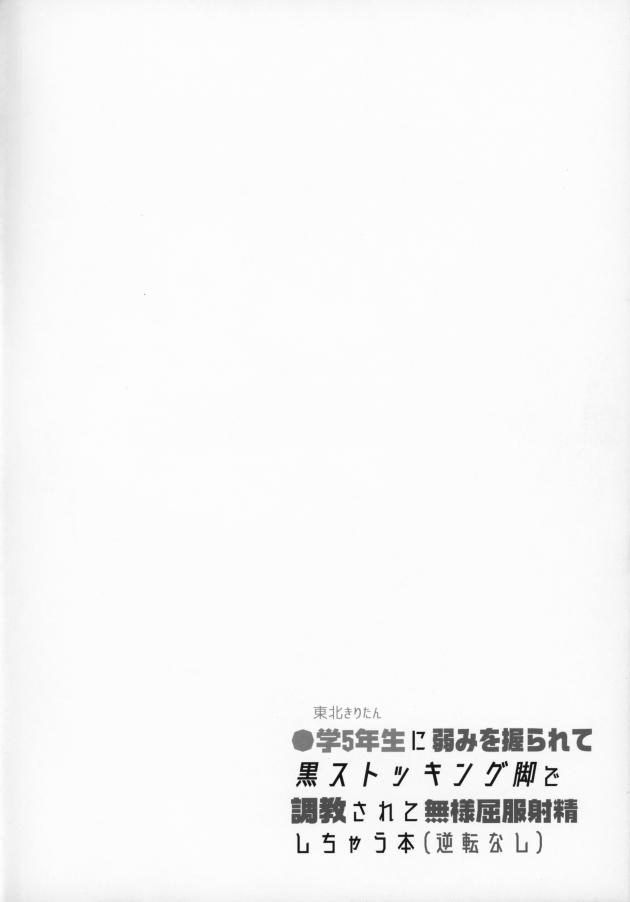 【エロ同人 VOICEROID】巨乳JSな東北きりたんに弱みを握られて黒ストッキングで調教されてしまうM男www【無料 エロ漫画】 (3)