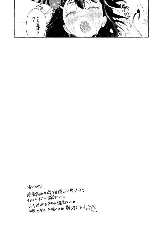 【エロ同人誌】JS幼女をペットと言う名の性奴隷にして好き放題に性欲を満たすwww【無料 エロ漫画】 (24)