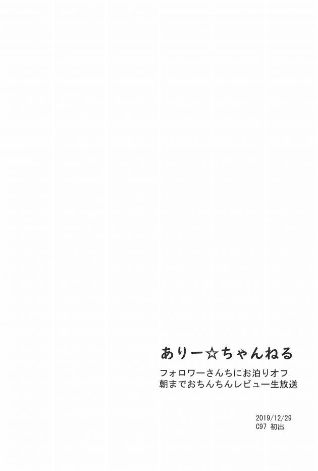 【エロ同人誌】外国人で貧乳少女のアリーチャちゃんがエロ配信でオナニーしてるよwww【無料 エロ漫画】 (45)